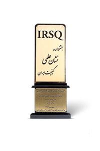 جشنواره نشان ملی کیفیت ایران اسفند 1392
